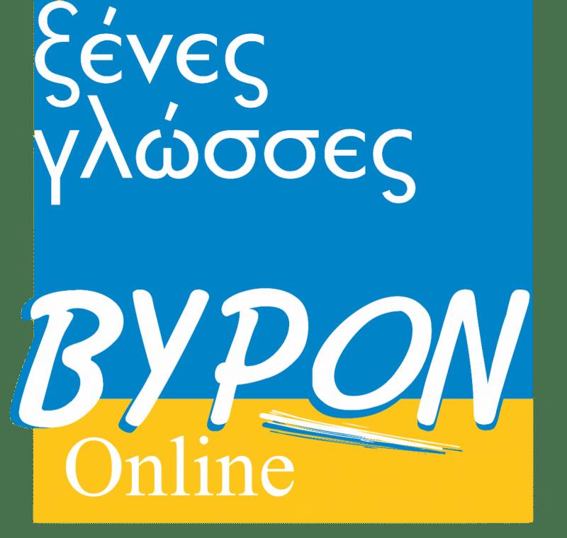 Byron Language Online